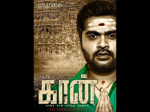 Kaan tamil movie