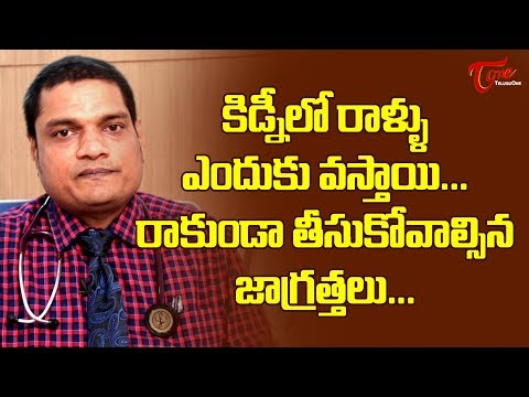 What Causes Kidney Stones? How To Prevent Them? | Dr. Rahul | TeluguOne