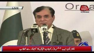 Video Islamabad: Chairman NAB Justice (Retd) Javed Iqbal Addresses to Seminar MP3, 3GP, MP4, WEBM, AVI, FLV Agustus 2018