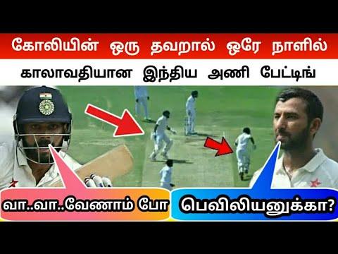 இந்தியா ஆல் அவுட், புஜாரா அவுட் | கோலி திண்டாட்டம் | Kholi Pujara Run Out Eng 2nd Test 2018