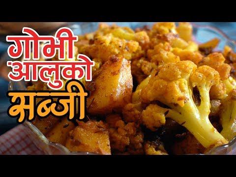 (Gobi Aloo Ko Sabji | Gobi Aloo Curry | Yummy Nepali Kitchen -: 3 min, 55 sec.)