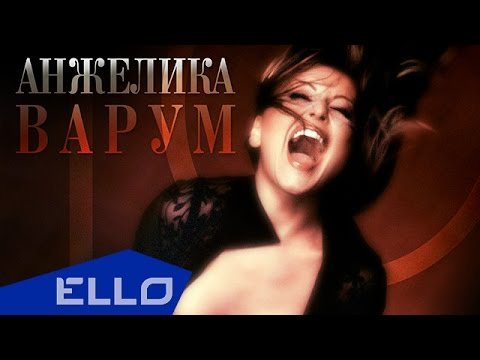 Анжелика Варум feat. Федор Фомин – Пожар