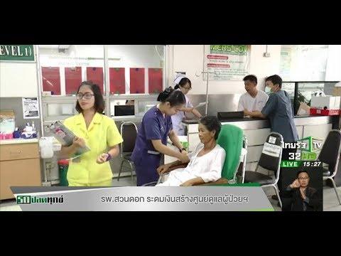 รพ.สวนดอก ระดมเงินสร้างศูนย์ดูแลผู้ป่วยฯ | รถปลดทุกข์ | 22-08-60