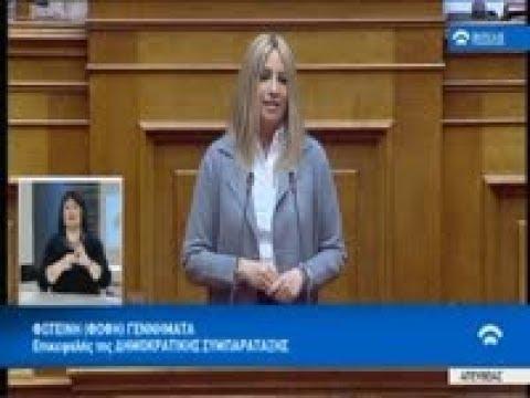 Φ.Γεννηματά(Επικεφαλής Δημ.Συμπαράταξης)(Ψήφος εμπιστοσύνης στην Κυβέρνηση)(15/01/2019)