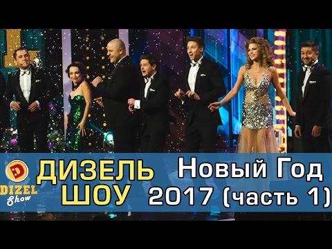 Самое Крутое Шоу Новый Год 2017 Часть 1   Дизель Шоу от 31 декабря (видео)