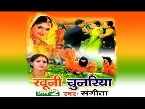 Video खूनी चुनरिया || Khuni Chunariya Vol 2 || Sanjita || Hindi Kissa Kahani Lok Katha download in MP3, 3GP, MP4, WEBM, AVI, FLV January 2017