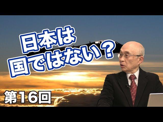 日本は国家ではない!?【CGS佐藤守 日本の軍事 第16回】