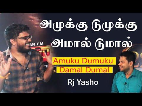 Amuku Dumuku Damal Dumal | அமுக்கு டுமுக்கு அமால் டுமால் | Rj Yasho | Sooriyan Fm