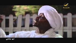 مسلسل ابو جانتي 2 - الحلقه 26 كاملة