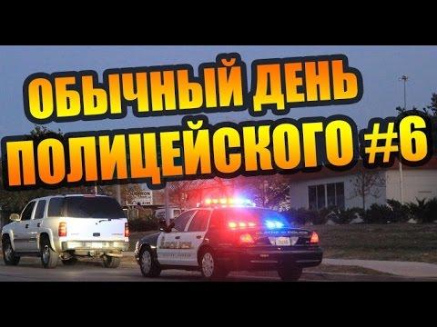 Обычный день полицейского #6 ( Arizona RP #18 )