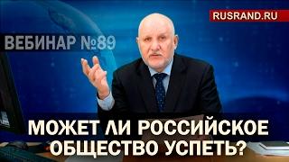 Может ли российское общество успеть?