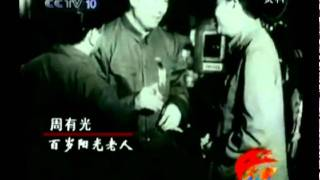 Download Video Zhou Youguang part 2 comp MP3 3GP MP4