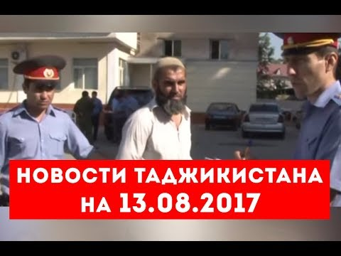 Новости Таджикистана на 13.08.2017 (видео)