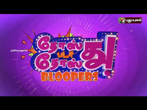 Dosth Bada Dosth - Bloopers | 16/01/2016 | Puthuyugam TV