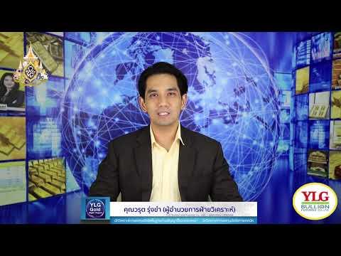 YLG Gold Night Report ประจำวันที่ 05-08-2562