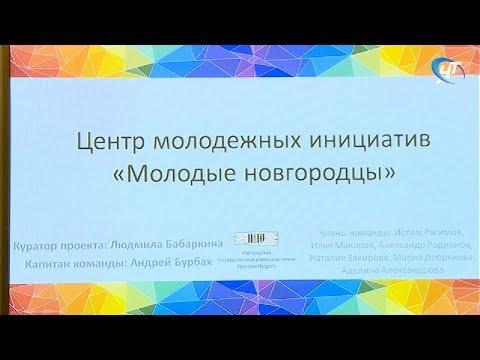 Студенты НовГУ представили свой социальный проект «Молодые новгородцы»