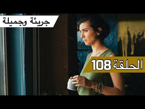 جسور والجميلة الحلقة 108