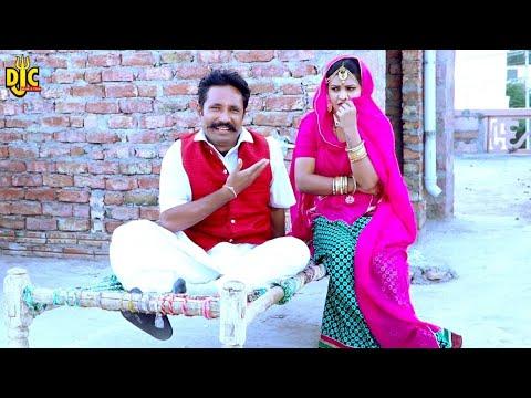 सासरे में जवाँई-पावणा की कदर कैसे करते हैं देखें Part-2 | Rajasthani comedy DJC FILM'S AND MUSIC