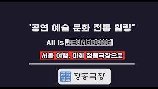 2019 서울여행, 이제 정동극장으로! All is JEONGDONG  영상 썸네일