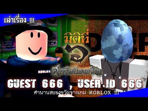 มิติที่ 6 | UserID 666, Guest 666 ตำนานสยองขวัญจากเกม ROBLOX !!!