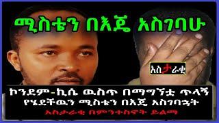 Ethiopia: ሚስቴን በእጄ አስገባሁ! [ከንደም-ኪሴ ዉስጥ] በማግኘቷ ተለየችኝ ያለዉ ሚስቱን በእጁ አስገባ አስታራቂ በምንተስኖት ይልማ #SamiStudio
