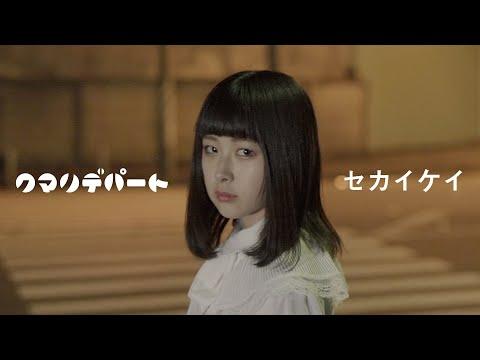 クマリデパート / セカイケイ / MUSIC VIDEO