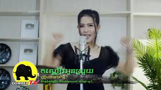 Khmer Travel - បទ កណ្ដៀវអូនស្រ&