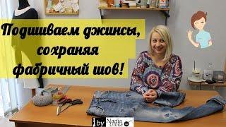 ●●●●●●●●●●●●●●РАЗВЕРНИ ОПИСАНИЕ!!!●●●●●●●●●●●●● Часто, покупая джинсы, мы сталкиваемся с необходимостью укоротить длину. При этом не хочется терять фабричный шов — ведь низ брюк часто украшает необычная отделочная строчка или потертости. Подкоротить такие брюки совсем не сложно.В этом видео мы подробно разберём как это делать.#NadiaUmka ▬▬▬▬▬▬▬▬▬▬▬▬▬▬▬▬▬▬▬▬▬▬▬▬▬▬▬▬▬♥ Подпишитесь на мой Youtube канал!  ♥https://www.youtube.com/c/NadiaUmka?sub_confirmation=1► Понравилось видео? Оставьте мне свой отзыв в комментариях снизу! Также не забудь лайкнуть (палец вверх!) и поделиться видео со своими друзьями с соц сетях :) Не понравилось? Также сообщите об этом в комментариях. Спасибо за Просмотр и Комментарий! ▬▬▬▬▬▬▬▬▬▬▬▬▬▬▬▬▬▬▬▬▬▬▬▬▬▬▬▬▬☆Присоединяйтесь к ScaleLab Russia и зарабатывайте больше денег на Вашем YouTube канале! ☆. Рекомендую!!!http://www.scalelab.com/apply/dkonovalov?referral=162323▬▬▬▬▬▬▬▬▬▬▬▬▬▬▬▬▬▬▬▬▬▬▬▬▬▬▬▬▬Я в соц.сетях :֍ канал на YouTube: https://www.youtube.com/c/NadiaUmka֍ группа вконтакте : https://vk.com/club122689841֍ одноклассники: https://ok.ru/group/52972190302338֍ страничка в фейсбук : https://www.facebook.com/nadiaumka/ ֍ твиттер :  https://twitter.com/Nadia_Umka֍ инстаграм : https://www.instagram.com/nadiaumka/֍ google+ : https://plus.google.com/u/0/+NadiaUmka▬▬▬▬▬▬▬▬▬▬▬▬▬▬▬▬▬▬▬▬▬▬▬▬▬▬▬▬▬Вам нравится этот проект!Он полностью бесплатный!Но на голом энтузиазме далеко не уедешь ! :)$Помогайте развитию проекта!$Чем больше Вашего внимания,тем качественней и больше мастер–классов я смогу создавать!Заранее Благодарна КАЖДОМУ отклику!▬▬▬▬▬▬▬▬▬▬▬▬▬▬▬▬▬▬▬▬▬▬▬▬▬▬▬▬▬Реквизиты:ePaymentse-Wallet 000-343406 ▬▬▬▬▬▬▬▬▬▬▬▬▬▬▬▬▬▬▬▬▬▬▬▬▬▬▬▬▬WebMoney₽  WMR-кошелёк :    R144727925695$  WMZ-кошелёк  :    Z392853277383€  WME-кошелёк  :    E157475438768–––––––––––––––––––––––––––––––ЯндексДеньгиhttps://money.yandex.ru/to/410013456726885Номер кошелька :   410013456726885