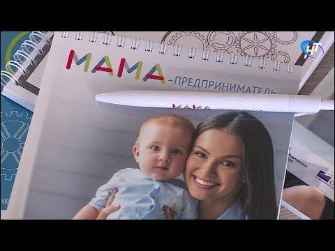 В Великом Новгороде стартовал федеральный образовательный проект «Мама-предприниматель»