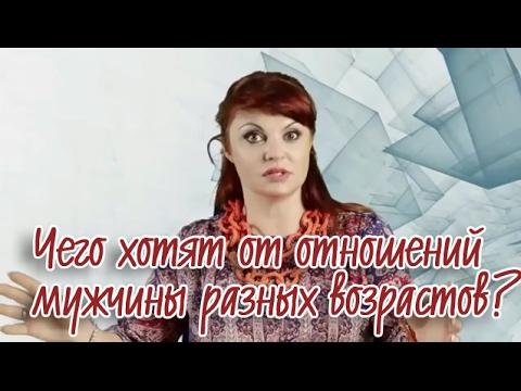 Наталья Толстая - Чего хотят от отношений мужчины разных возрастов?