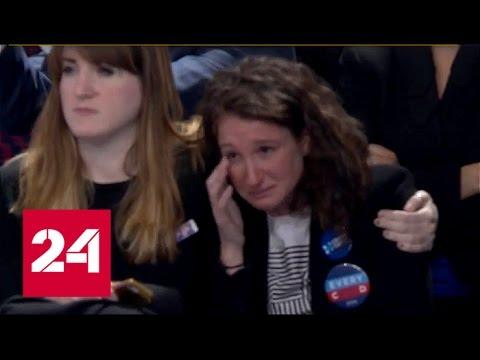 Сторонники Клинтон плачут возле ее штаба в Нью-Йорке (видео)