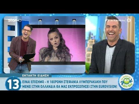 Video - Eurovision: Αντιδράσεις από τους υποψήφιους για τις διαρροές ότι θα μας εκπροσωπήσει η Στεφανία Λυμπερακάκη