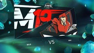 M19 vs ROX - Неделя 3 День 2 / LCL