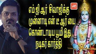 Karthi speech at gauthami putraa sathakarni audio Gautamiputra Satakarni (English: Son of Gautami, Satakarni) is a 2017 Telugu epic historical action film pr...