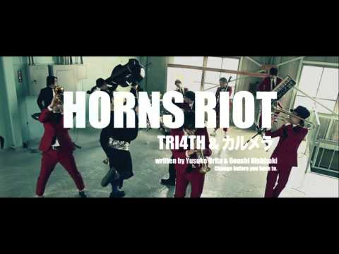 , title : 'HORNS RIOT / TRI4TH & カルメラ'