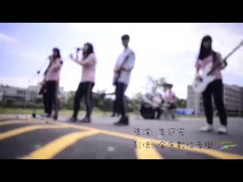 新生醫專104級畢業歌曲 MV【不遺忘】