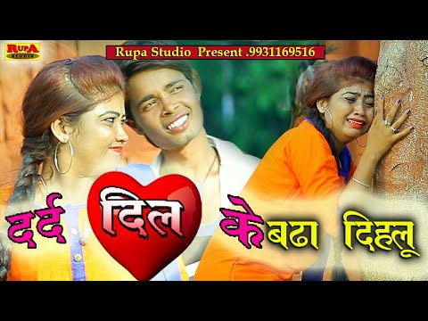 Priya Ka New Sad Song 2018🎶🎶Dard Dil ke Badha DIHLLU🎶🎶 Full HD video🎤🎤Singer- Deepak Deewana