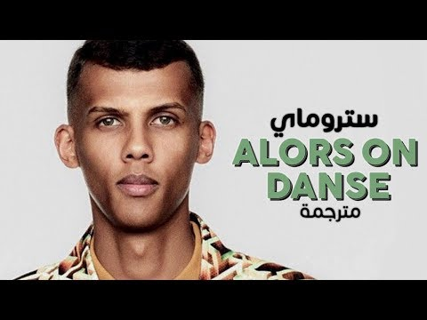 Stromae - Alors on danse / Arabic sub | أغنية ستروماي / مترجمة