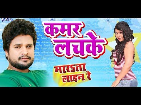 Video Kamar Lachke  Badan Hachake    latest song feat Aditya Gaurav download in MP3, 3GP, MP4, WEBM, AVI, FLV January 2017