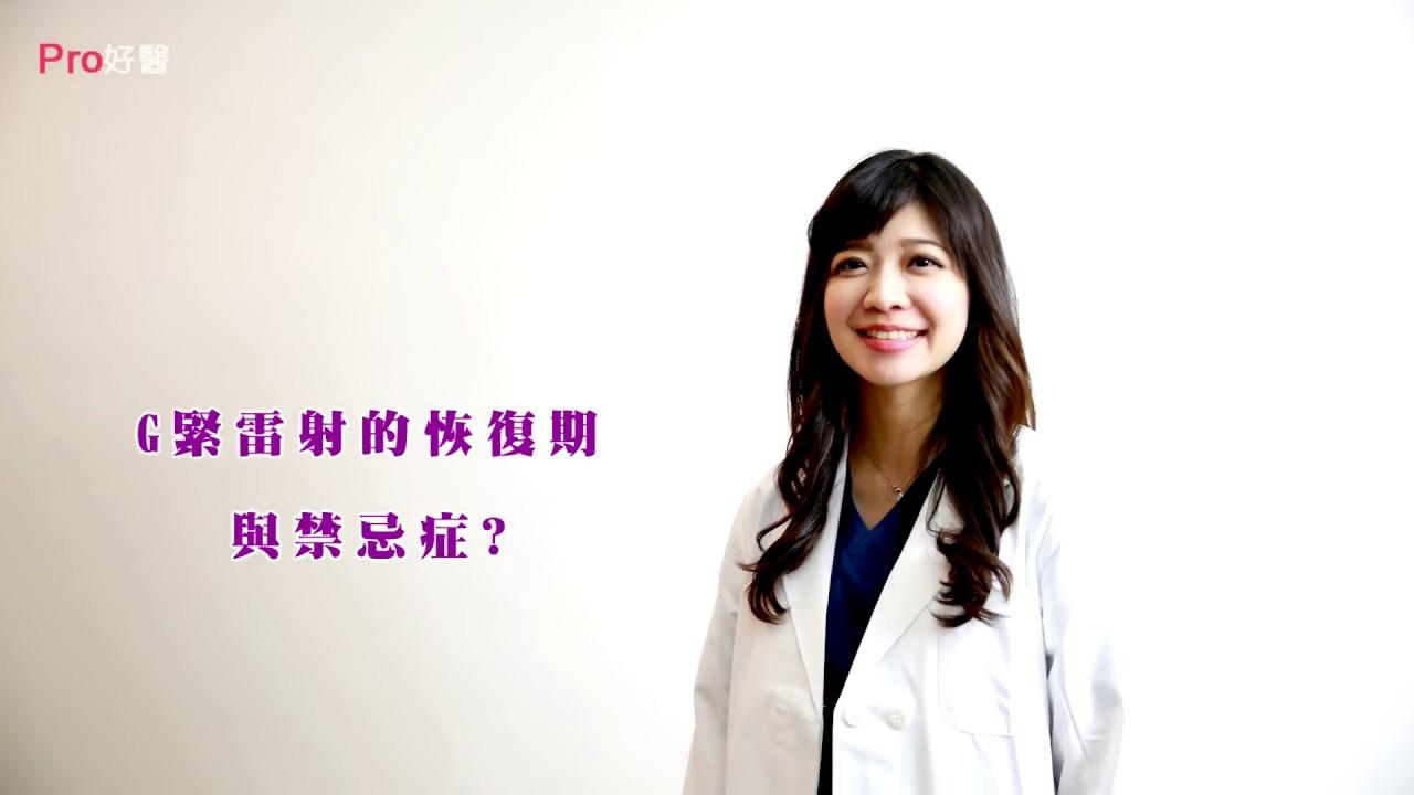 G緊雷射的恢復期與禁忌症?