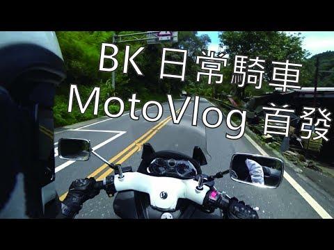 BK日常騎車 EP.1 Vlog 首發!