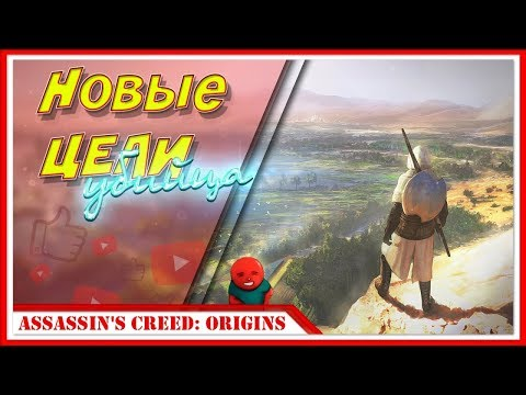 СКАЧКИ НА КОЛЕСНИЦАХ — Прохождение Assassin's Creed: Origins (Истоки) | #5