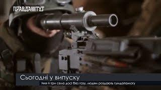 Випуск новин на ПравдаТут за 15.10.18 (13:30)
