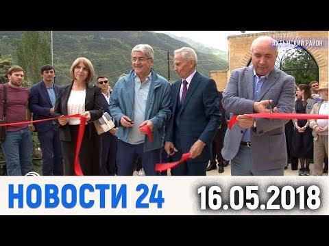 Новости Дагестан за 16. 05. 2018 год. - DomaVideo.Ru