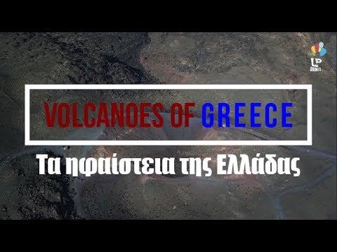 Ταξίδι με drone πάνω από τα ηφαίστεια της Ελλάδας