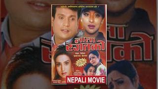 Video Naata Ragatko ||  नाता रगतको ||  Emotional || Family Love Story | Nepali Movie MP3, 3GP, MP4, WEBM, AVI, FLV Maret 2019