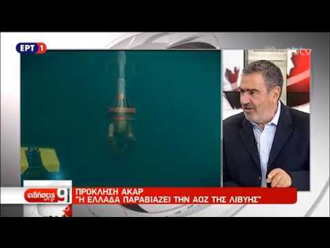 Κυπριακή ΑΟΖ: Στο οικόπεδο 10 το γεωτρύπανο της Exxon Mobil | 12/11/18 | ΕΡΤ