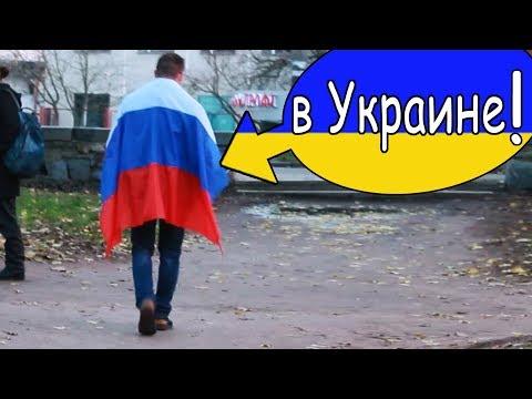 РЕАКЦИЯ НА ФЛАГ РОССИИ В УКРАИНЕ - DomaVideo.Ru