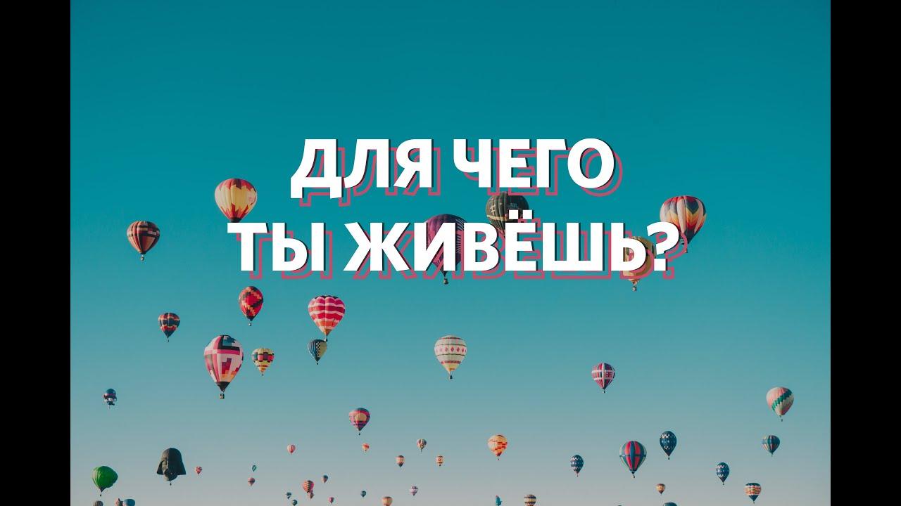 Для чего ты живёшь?