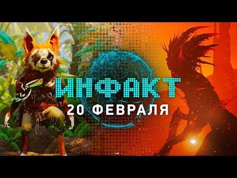 Зомби в «Осаде», новая PUBG, звери в BioMutant – «Инфакт» от 20.02.2018